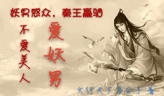 妖男惑众,秦王赢驷不爱美人爱妖男