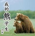 【征文】我的熊学生