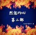 烈恋灼心(第二部)【已审】