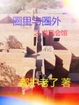 龙凤会馆(限时特价全本5元)